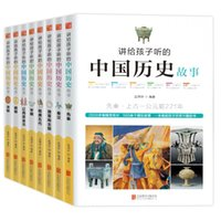 Cheap Copier Paper Historical and cultural s Best No 6-12 years old Wrote Chinese history chi