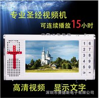 bible readings - quran player The bible player inch screen The Koran player Christian point machine read the bible
