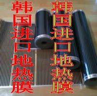 Wholesale Far infrared electric heating film material pure geothermal membrane heated device