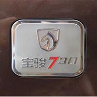 Wholesale Wuling Baojun oil tank cover fuel tank cap cover Baojun mailbox stickers affixed special modified cover