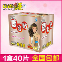 Wholesale fever warm baby warm paste stickers affixed women s winter palace treasure Nuangong dysmenorrhea paste