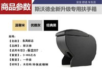 Wholesale Box leather storage drive arm Center Console with USB accessory suitable for Peugeot s2