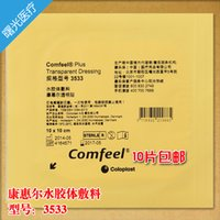 Wholesale 3533 Kang Lebao Comfeel hydrocolloid transparent dressing thin bedsore bedsore scald scratch to scar mole