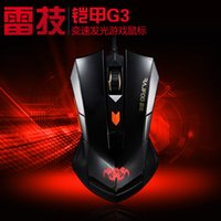 armor cable - Ray technology armor g3 LOL mouse usb cable Colorful LED shift emphasis d stunning version CF mouse