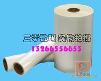 bopp film - 1 inch core supply light film BOPP laminating film CM M Figure