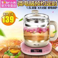 automatic teapot - Bear Bear Cubs YSH B18W2 automatic health pot medicine or pot cook electric multifunction glass teapot