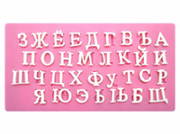 alphabet chocolate mold - DIY Russian Alphabet fondant mold for cake decorating FDA silicone cake mold baking tools chocolate pudding molds