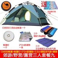 Wholesale 3 people camping tent outdoor camping tent automatic double package automatically suite tents