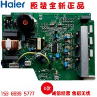 Wholesale Genuine Haier refrigerator inverter board driver board computer control panel circuit board assembly