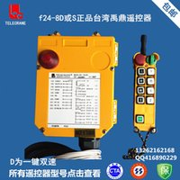 Wholesale F24 D S crane driving of industrial wireless Taiwan Yu Ding double speed