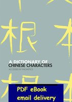 Wholesale A Dictionary of Chinese Characters Accessed by Phonetics by Stewart Paton