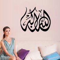 artistic wall stickers - New wallpaper Arabic Calligraphy Islam Muslim Style Artistic Removable PVC Wall Sticker HDE_026