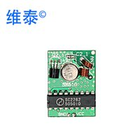 Wholesale Long distance power transmission module coding remote transmitter