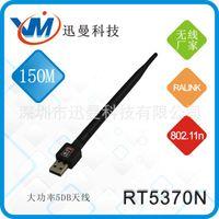 Wholesale M A H high gain antenna for DB RTL5370 wireless LAN M portable WIFI wireless card