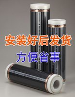 Wholesale Thickening electric heating film after the electric heating electric heating film cm cm