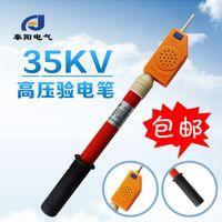Wholesale Electroscope KV high pressure electroscope KV high voltage electrical inspection pen audible alarm test prods language