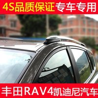 Wholesale 09 new models RAV4 luggage rack luggage rack of the new Toyota RAV4 rav4 modification accessories