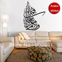 allah house - funlife x75cm x29 in Islamic Allah Vinyl Sticker Surat Decal Canvas Muslim Islam Quran Calligraphy House Decoration