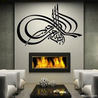 Peel & Stick muslim art - Islamic Muslim art Islamic Calligraphy Bismillah Wall sticker Mural Decor Art