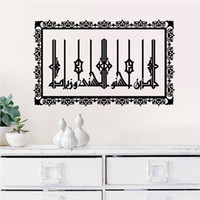 muslim art - Arabic Muslim Islamic Vinyl Wall stickers Home Decor Bismillah Art Mural Decal ZY5606
