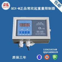 Wholesale QCX M from the weight of limiter electric hoist double girder crane overload limiter Changzhou Changxin