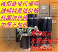 Wholesale Electric floor heating thickening electric heating film ccebs material far infrared geothermal membrane strengthening floor