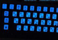 backlit keyboard stickers - russian language keyboard stickers Luminous stickers Russian letters backlit