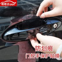 Wholesale Handle car door handle protection film protective film door handle affixed four loaded wrist foil full generic models