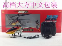 Cheap Big promotion 2013 super ruggedness of ultra-cheap two-way remote control aircraft remote control helicopter toy 35CM grant