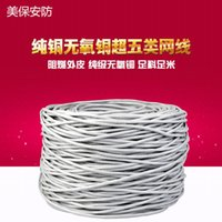 Wholesale Net cable over categories of core five core ultra five kinds of wire foot meter oxygen free copper wire monitoring network