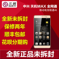 Cheap Global wholesale brand high quality ZTE   ZTE AXON secret MAX full version Netcom six inches of smart phones, and now in Europe Hot!