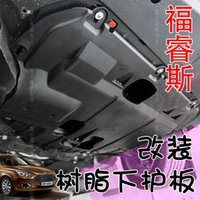 Wholesale Fu Rui Si engine under the shield Fute Fu Rui Si modified resin skid plate Freese special protection floor