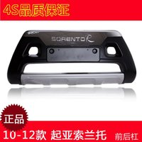 Wholesale Kia Sorento front bumper new Sorento special front and rear bumpers front and rear bumper modification