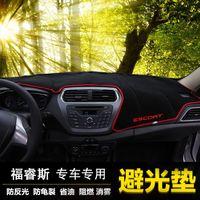 Wholesale Fute Fu Rui Adams dark interior refit special insulation in the control pad Freese station blackout dashboard pad