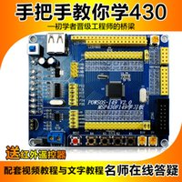 baby development video - amp lt taught you how to learn MSP430 amp gt Video documentation tutorial MSP430F149 development board to study plate