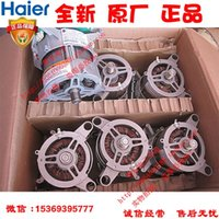 Wholesale Haier washing frequency motor KMC121YTA00106 E A D drive plate