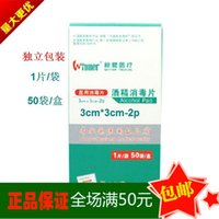 alcohol mail - 3pcs lth medical disinfection tablets alcohol disinfection tablet care cleaning independent packaging with bags of mail