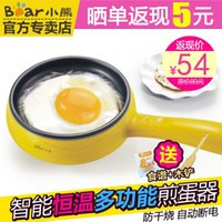 Wholesale Winnie the omelette is JDQ C3011 mini plug non stick frying pan fried egg artifact machine off automatically