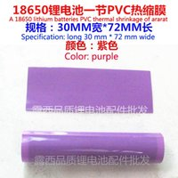 sanyo - Section battery encapsulation cortical casing contraction membrane sanyo red transparent color blue