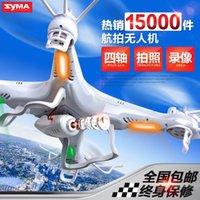 Wholesale X5C UAV remote memory G video camera four aircraft aerial remote control aircraft