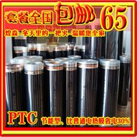 Wholesale Thickening electric floor heating electric heating film ptc far infrared geothermal membrane membrane