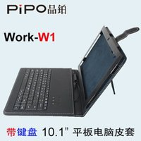 Wholesale Case for PiPO Work W1 Tablet PC with Keyboard PU Leather Cover Inch Screen Black Pink Brown