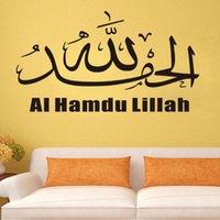 al islam - al hamdu lillah islamic muslim wall art stickers decorations islam products wall decal home decor ZY309