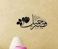 beautiful islam - Beautiful Rose Islam Art Calligraphy Arabic Wall Sticker Creative Single Piece Package Waterproof Wallsticker Kitchen