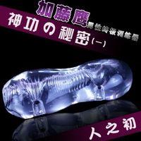 Wholesale Japan Kato Eagle Sex Male Masturbation g Penis Exercise Device for Adult Men Sex Toys Sex Products