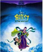Wholesale Children Cartoon Anime DVD Movies TV Serie Box Packaging Region Bao Lian Deng DHL