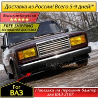 Chromium Styling audi body kits - Aerodynamic body kit on the front bumper For VAZ Lada Delivery From Russia