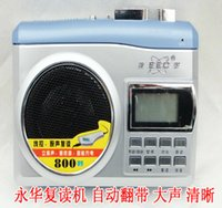 Wholesale Stock Yonghua repeater shipping children English learning tape recorder automatically returns with charging aloud