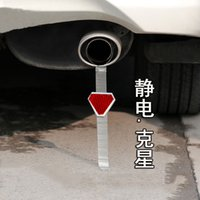 automobile security - high quality car security electrostatic floor to eliminate static rope automobile modeling luminous static wire