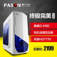 Wholesale 4150 liters i3 HD7770 alone significantly desktop host DIY assembly machine game machine compatible